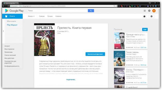 Как читать комиксы онлайн в Google Play Книгах
