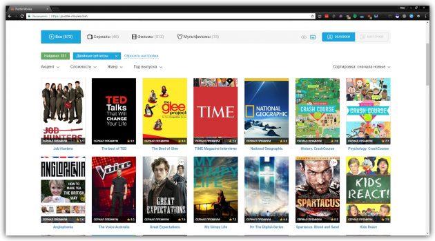 Где смотреть сериалы и фильмы на английском с субтитрами: Puzzle English