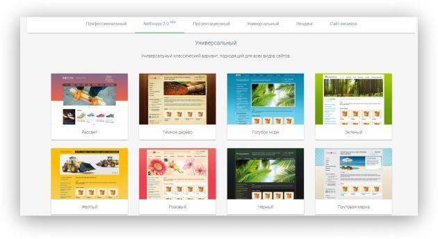как создать сайт: шаблоны сайтов