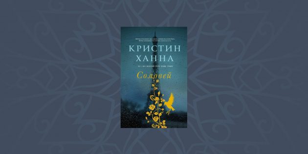 «Соловей», Кристин Ханна