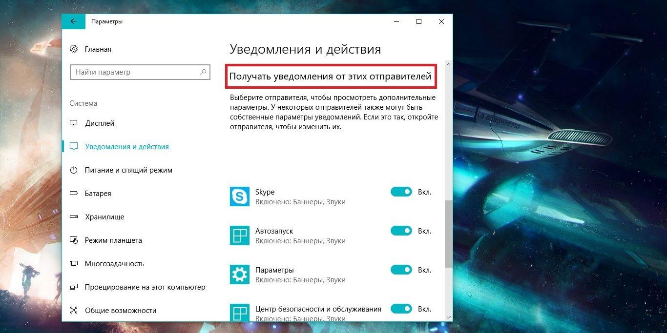Как отключить раздражающие уведомления в Windows 10