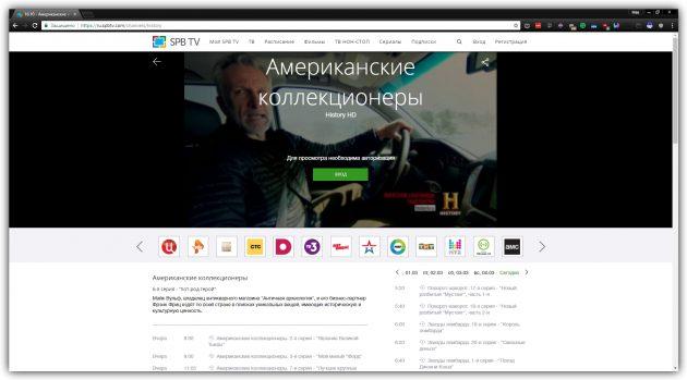 Как бесплатно смотреть ТВ онлайн: SPB TV Россия