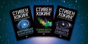 7 самых крутых книг Стивена Хокинга