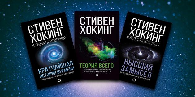 книги хокинга
