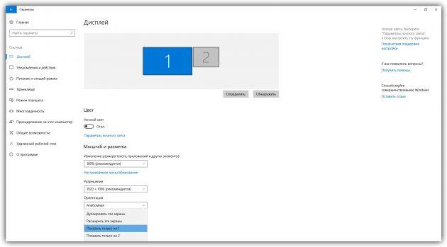 Как настроить 2 монитора в Windows: Использование одного из подключённых дисплеев