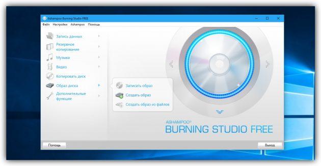 Как создать образ диска в Windows