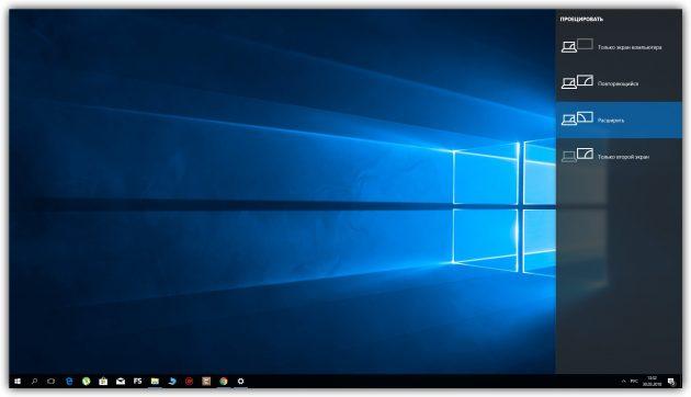 Как настроить 2 монитора в Windows: Комбинация Win + P позволяет переключаться между режимами работы дисплеев на лету