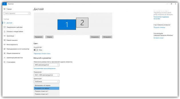Как настроить 2 монитора в Windows: Расширенный рабочий стол