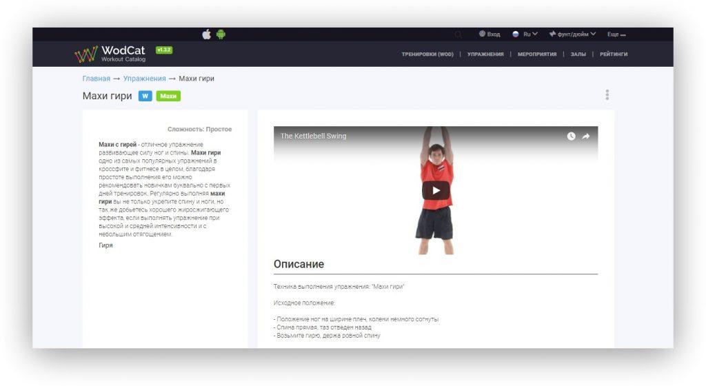 WodСat: описание упражнения