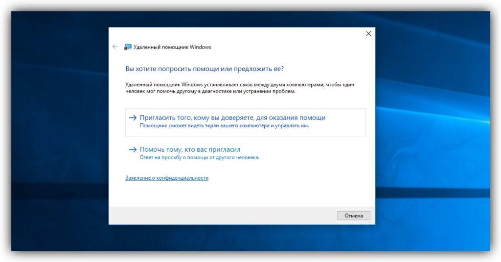 Удалённый доступ: «Удалённый помощник Windows», инструкция для сервера