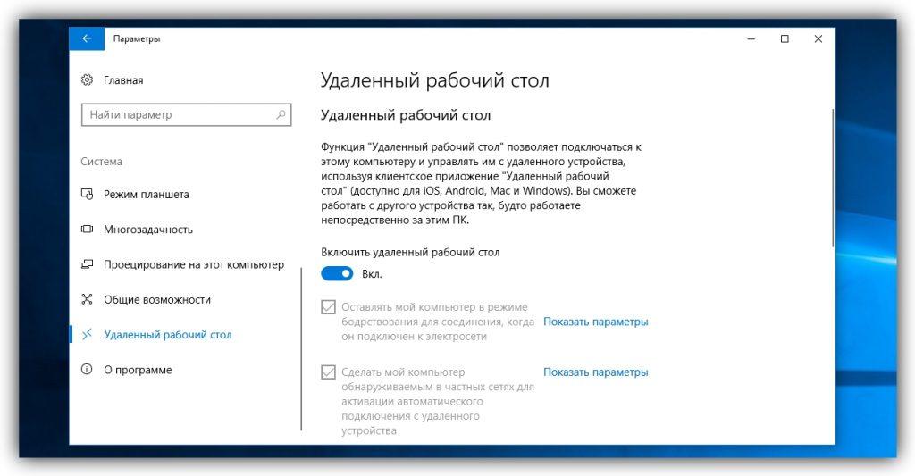 Удалённый доступ: «Удалённый рабочий стол», инструкция для сервера