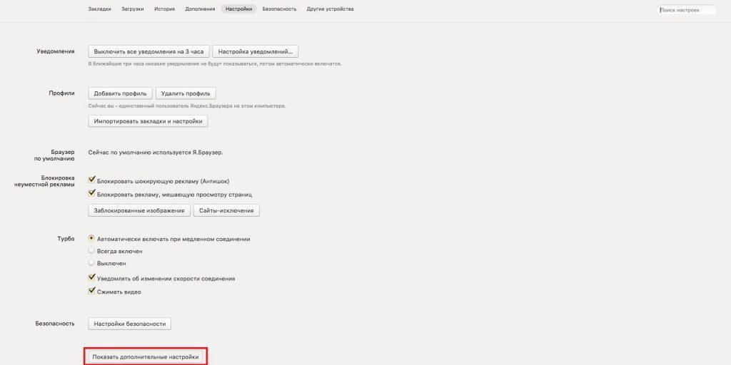 как сбросить настройки браузера: яндекс.браузер
