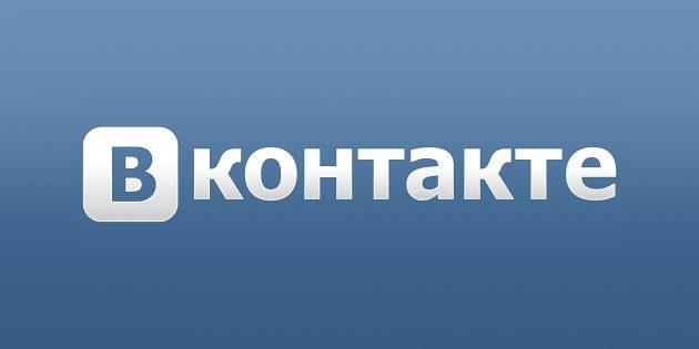 «ВКонтакте» добавила голосовые и видеозвонки в мобильное приложение