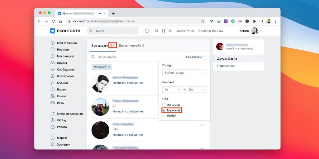 Как посмотреть скрытых друзей во «ВКонтакте»: смените фильтр на мужской пол и зафиксируйте число.