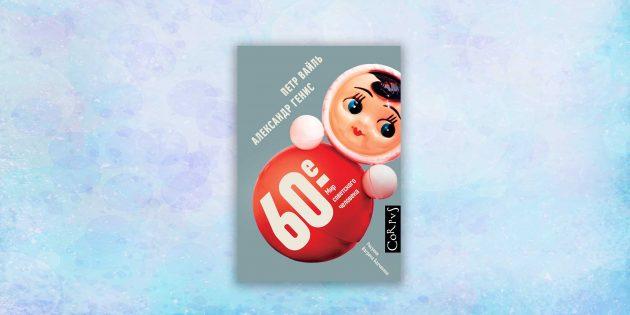 «60-е. Мир советского человека», Пётр Вайль, Александр Генис