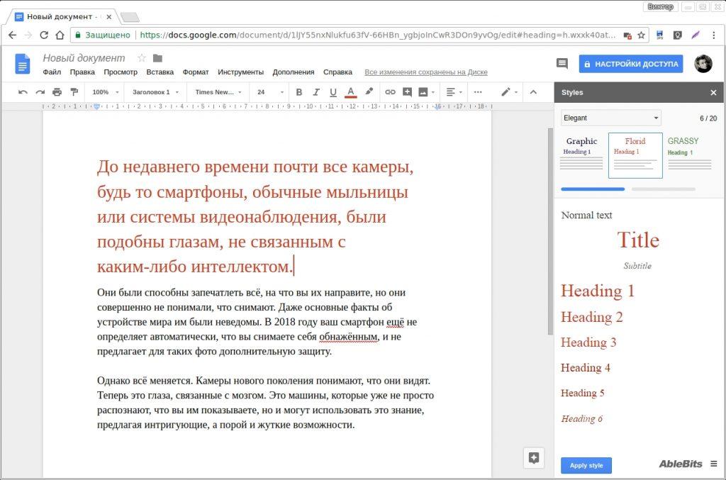 дополнения Google Docs: Styles
