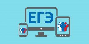 150 сайтов и приложений для подготовки к ЕГЭ. Спасут на экзаменах