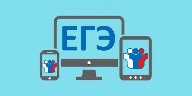 155 сайтов, пособий и приложений, которые помогут успешно сдать ЕГЭ