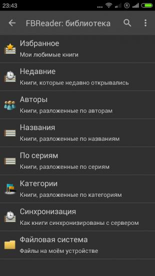 FBReader Premium 2