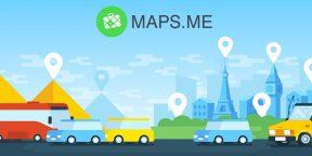 В MAPS.ME появились готовые маршруты по крупным городам