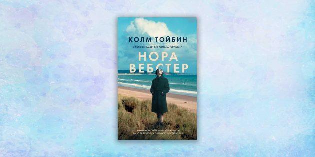 «Нора Вебстер», Колм Тойбин