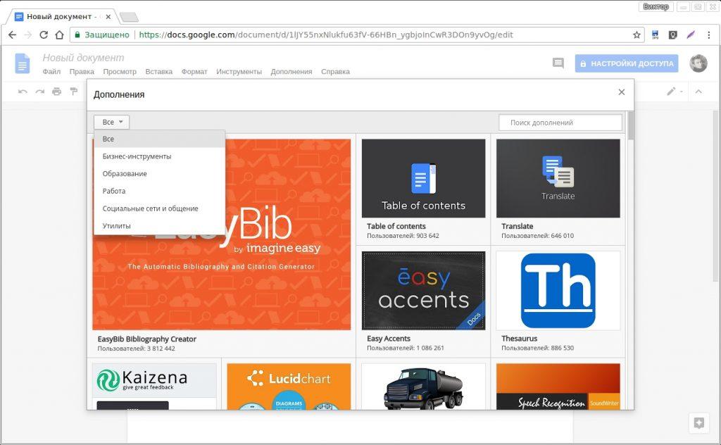 как установить дополнения Google Docs