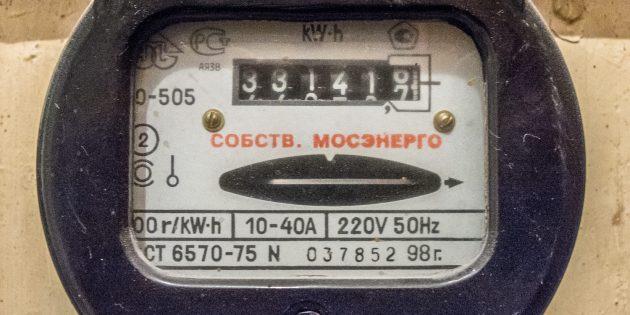 расход электричества: счётчик электроэнергии