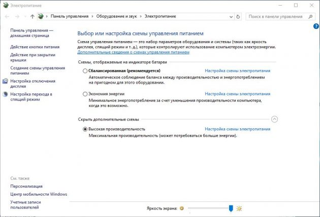 Windows 10 загрузка диска. Режим питания