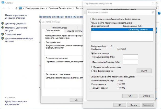 Windows 10 загрузка диска. Виртуальная память