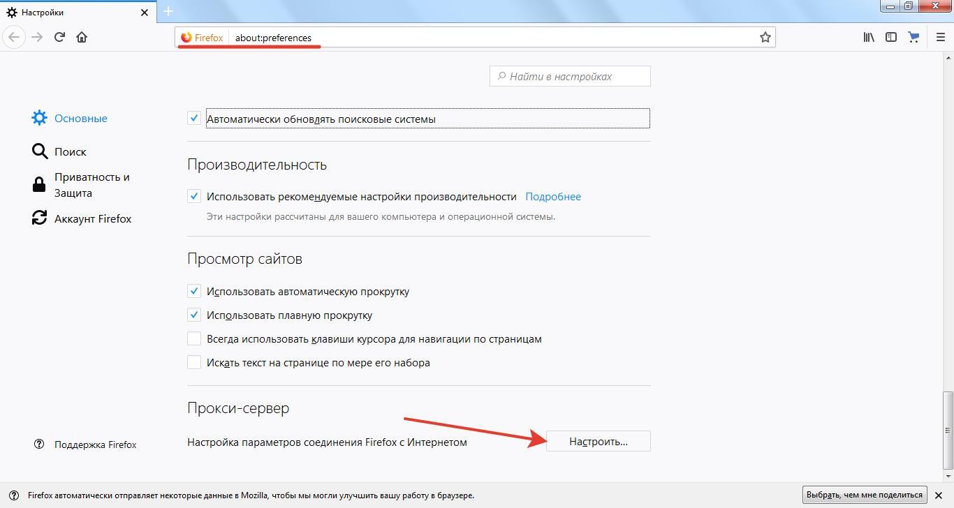 Обход блокировок Рунета: настройка в Firefox