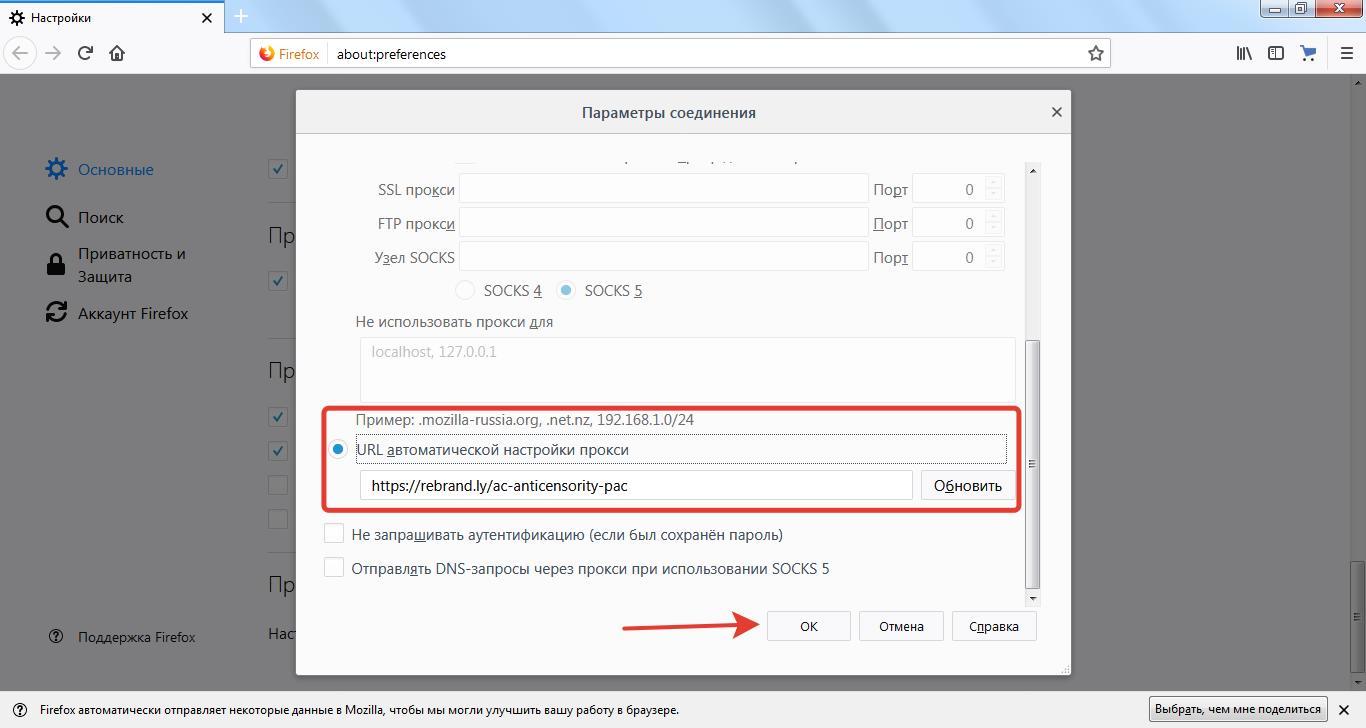 Обход блокировок Рунета: прокси в Firefox