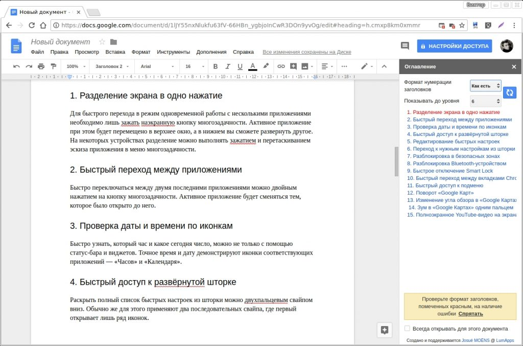 дополнения Google Docs: Table of Contents