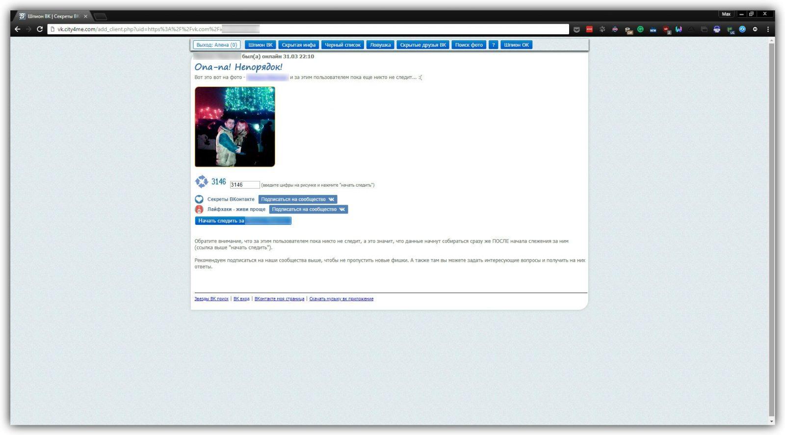 Как посмотреть скрытых друзей в ВК на сайте vk.city4me.com