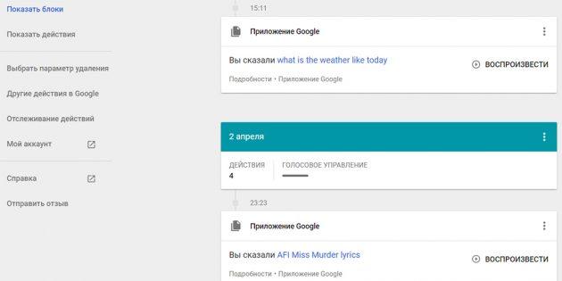 быстрые ссылки: голосовые запросы в Google