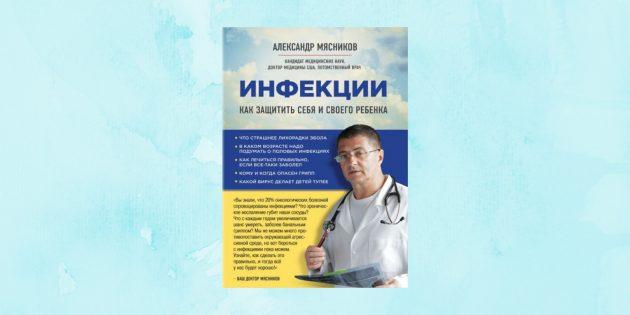 «Инфекции», Александр Мясников