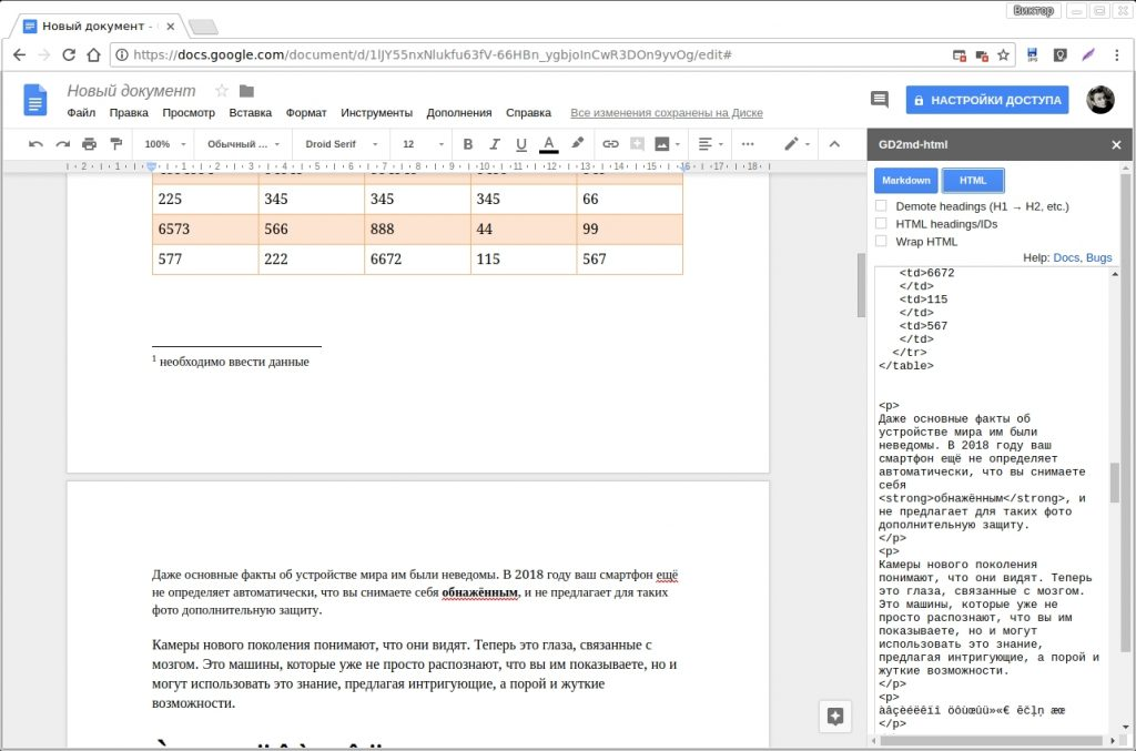 дополнения Google Docs: GD2md-html