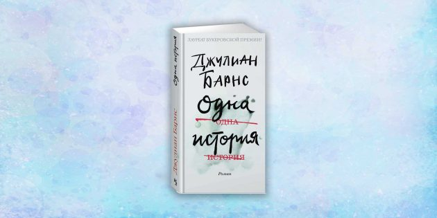«Одна история», Джулиан Барнс