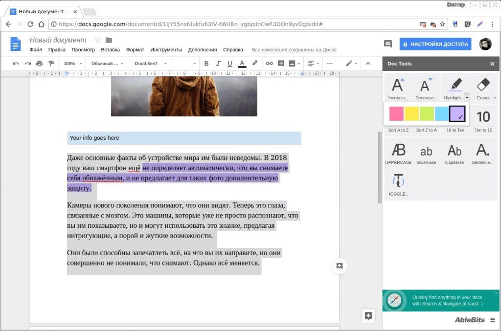 дополнения Google Docs: Doc Tools