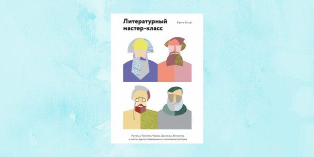 «Литературный мастер-класс», Юрген Вольф