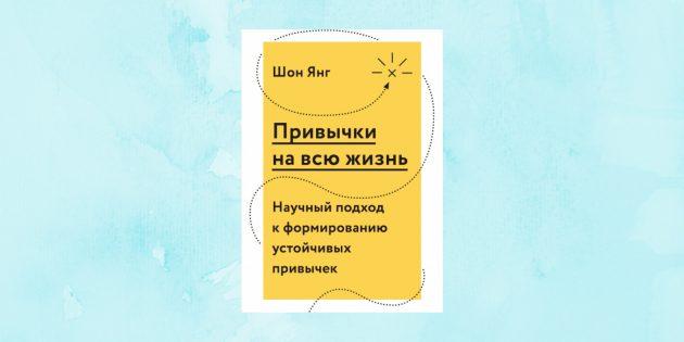 «Привычки на всю жизнь», Шон Янг