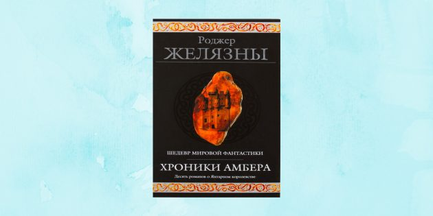 «Хроники Амбера», Роджер Желязны