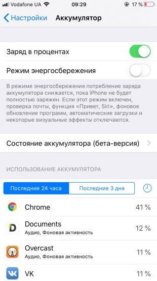 Как проверить батарею айфона или iPad