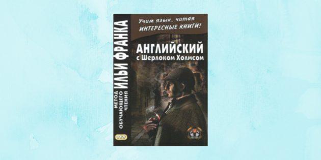 «Английский с Шерлоком Холмсом», Артур Конан Дойл