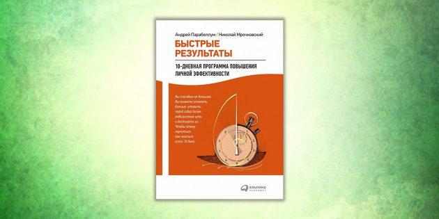 «Быстрые результаты. 10-дневная программа повышения личной эффективности», Андрей Парабеллум, Николай Мрочковский