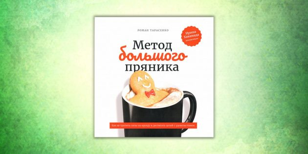 «Метод большого пряника. Как не тратить силы на ерунду и достигать целей с удовольствием», Роман Тарасенко