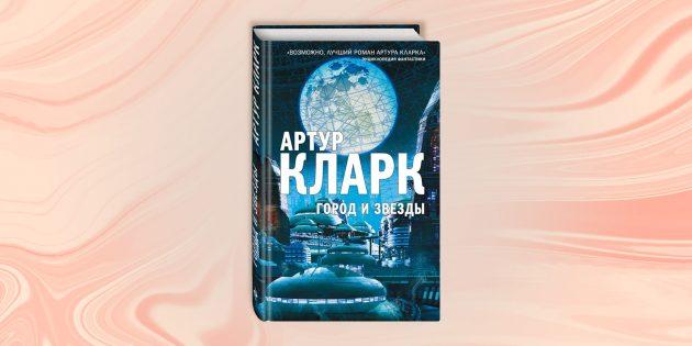 «Город и звёзды», Артур Кларк