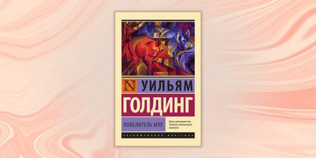 «Повелитель мух», Уильям Голдинг