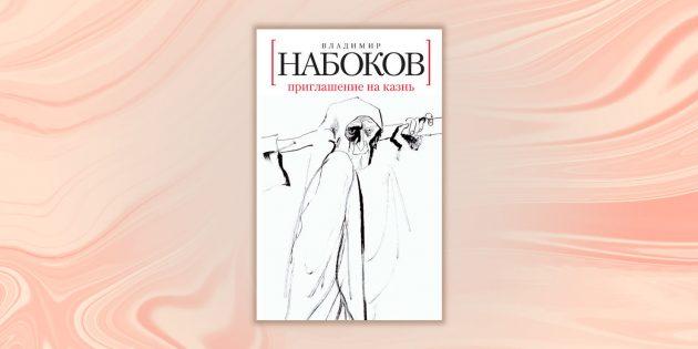 «Приглашение на казнь», Владимир Набоков