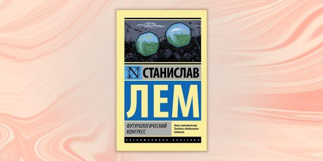 «Футурологический конгресс», Станислав Лем
