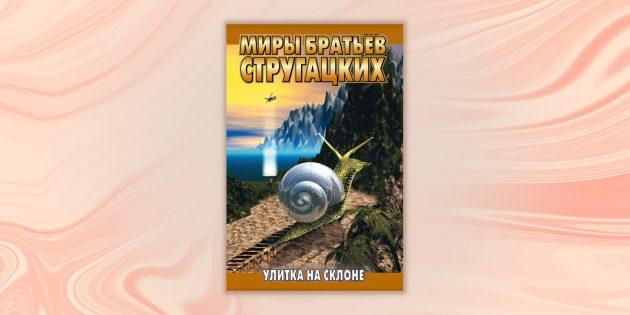 «Улитка на склоне», Аркадий и Борис Стругацкие